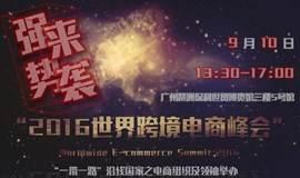 """2016世界电商峰会-""""电商世界瞬息在变,你还在原地?"""""""