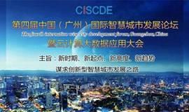 第四届中国(广州)国际智慧城市发展论坛暨云计算大数据应用大会