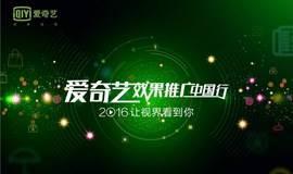 爱奇艺效果推广中国行-2016让视界看到你