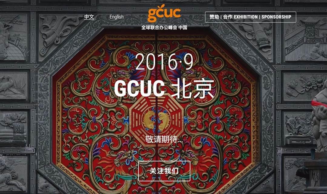 2016 GCUC全球联合办公峰会 · 北京 | 全球规模最大的联合办公峰会(GCUC)登陆北京!(克而瑞)