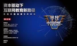 寻找中国创客论坛:资本驱动下互联网教育新路径