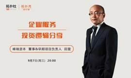 峰瑞资本董事田里:企业服务投资逻辑分享丨拓扑秀线上分享
