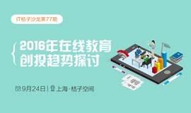 IT桔子沙龙:2016在线教育创投趋势探讨(上海场)