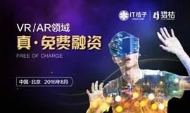 【免费FA活动】选个VR/AR好项目免费服务
