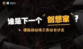 搜狐快站【谁是下一个创想家?】