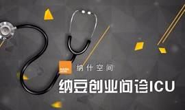纳豆创业问诊ICU