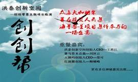 洪泰空间王胜江赛马资本刘冰云众多神秘大咖齐聚创创帮•第五期