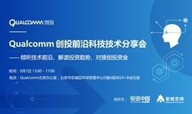 Qualcomm 创投前沿科技技术分享会