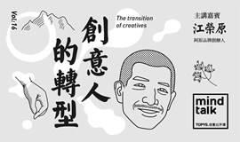 创意人的转型——A Yuan's MindTalk TOPYS创意公开课 第十六回 阿原 上海场