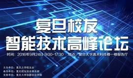 9月24日复旦校友创业俱乐部智能技术高峰论坛等你来!