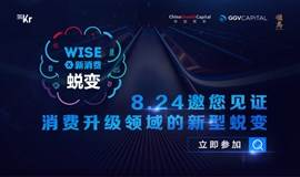 WISEx新消费 创智沙龙----蜕变!