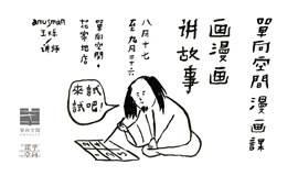 单向课堂|画漫画 讲故事