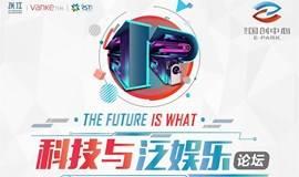 【国创•智造第八期】科技与泛娱乐论坛:The Future Is What You Make