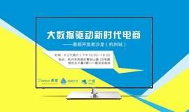 大数据驱动新时代电商——易观开发者沙龙(杭州站)