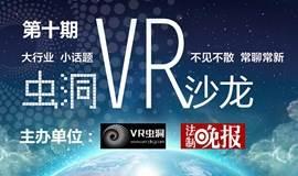 虫洞沙龙:被HTC Vive绑定推荐的VR游戏是如何炼成的?