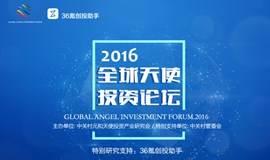2016全球天使投资论坛
