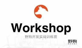 野狗 Workshop | 开发实战训练营 VOL.1