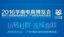 2016华南电商博览会各峰会论坛
