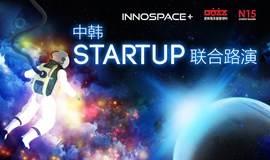 INNOSPACE+|中韩联合,来看这场路演就够了!
