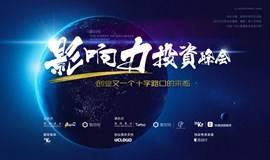 氪空间牵手华兴Alpha:【影响力投资】峰会8.18来袭——这可能是一场决定未来创业走向的大会