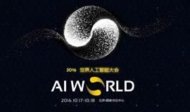 AI WORLD 2016世界人工智能大会