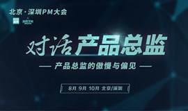 北京·深圳PM大会 对话产品总监 —产品总监的傲慢与偏见