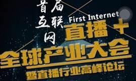 首届互联网直播+全球产业大会 暨直播行业高峰论坛