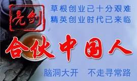 《合伙中国人》~(海归、企业高管、富二代、青年才俊)