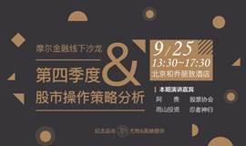 摩尔金融沙龙北京9.25专场  -第四季度投资策略分析