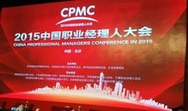 2016中国职业经理人国际交流大会强势来袭,20余个国内外政府及行业协会的千余名职业经理人齐聚人民大会堂