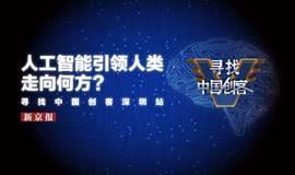 新京报寻找中国创客论坛:解码人工智能创业迷局