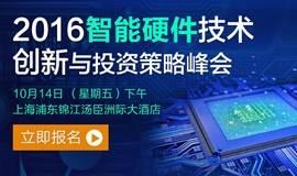 2016年智能硬件技术创新与投资策略峰会(上海站)