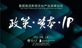 首届复旦影视文化产业高峰论坛