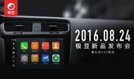 2016极豆车联网新品发布会