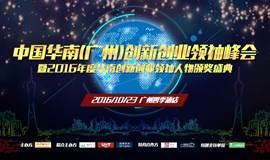 中国华南(广州)创新创业领袖峰会,800位创业者等你来约