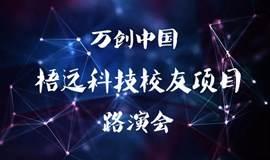 万创中国·梧远科技校友项目路演会