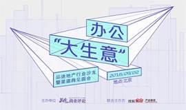 办公大生意——品途地产行业沙龙暨渠道商见面会