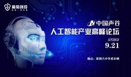 中国声谷·人工智能产业高峰论坛