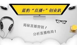 """【高质免费活动】蓝豹""""直播+""""创业趴:揭秘直播营销、分析直播格局!"""