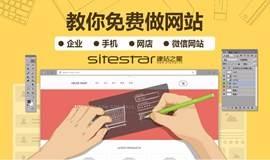 教你免费做网站,零基础快速上手!(北京专场)