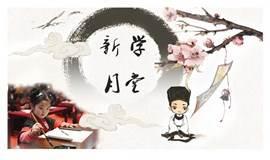 国学亲子体验活动(开蒙仪式+书法体验+诗词雅集)