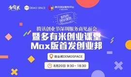 创业邦创业服务季+多有米创业课堂Max版+腾讯创业节