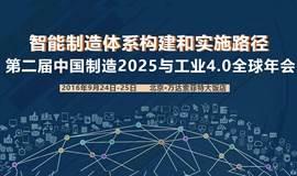 第二届中国制造2025与工业4.0全球年会