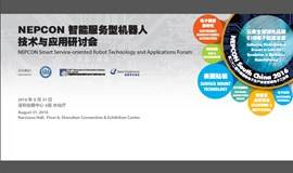 NEPCON智能服务型机器人技术与应用研讨会