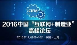 """中国""""互联网+制造业""""高峰论坛"""