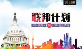 """上市邦联邦计划——40+投资人""""PK""""60+创业项目"""