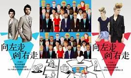 "SGL之商业模式画布分析""喻吉""专场:首家大学生/白领职业装租赁市场如何垂直运营"
