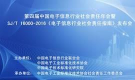 第四届中国电子信息行业社会责任年会暨SJ/T16000-2016《电子信息行业社会责任指南》发布会