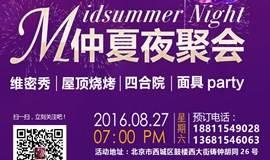 Midsummer night仲夏夜聚会