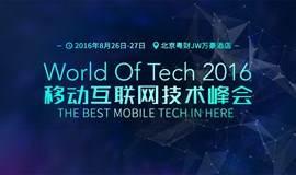 2016移动互联网技术峰会赠票链接